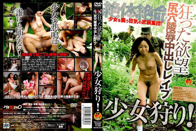 [HAVD-373] 星月ありす Hibino 狂った欲望・尻穴凌辱中出しレイプ 少女狩り! ヒビノ 2007/11/22 Planning