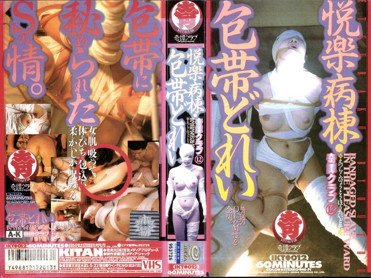[IKT-012] Chihiro Makino (牧野ちひろ) 奇譚クラブ 12 快楽病棟・包帯どれい【VHS】 h.m.p
