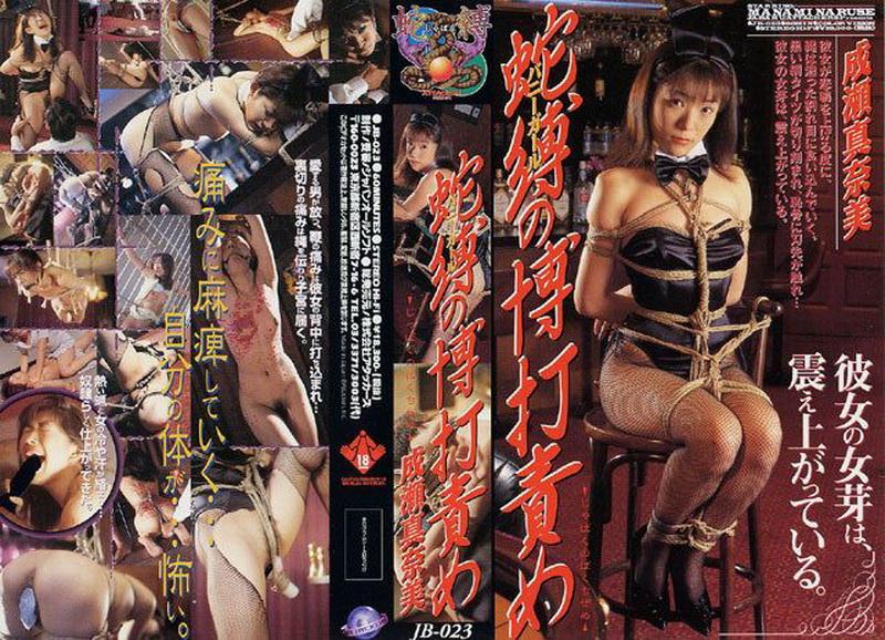[JB-023] Namba An (成瀬まなみ) バニーガール・蛇縛の博打責め Attackers