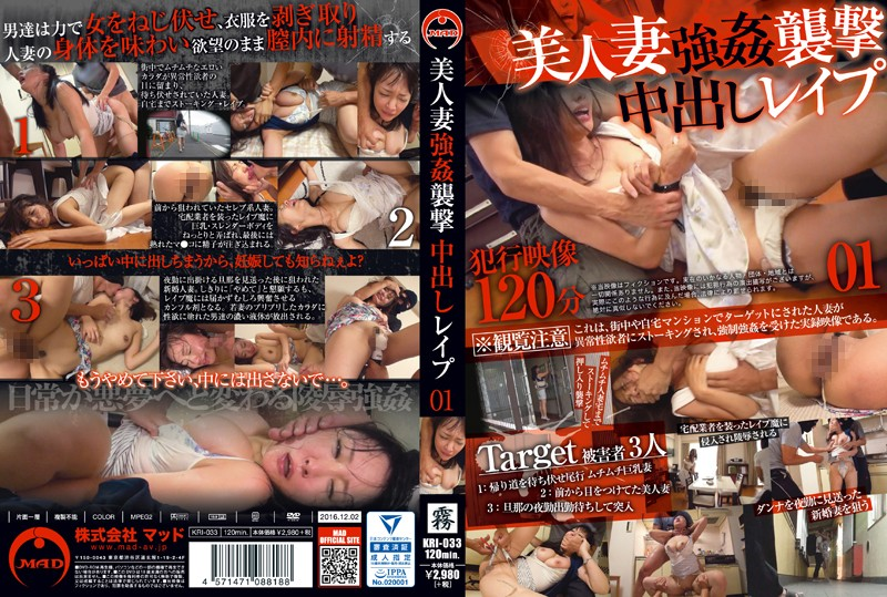 [KRI-033] Maddo (Kiri) 美人妻強姦襲撃 中出しレイプ Insult Big Tits  レイプ Cum 3P