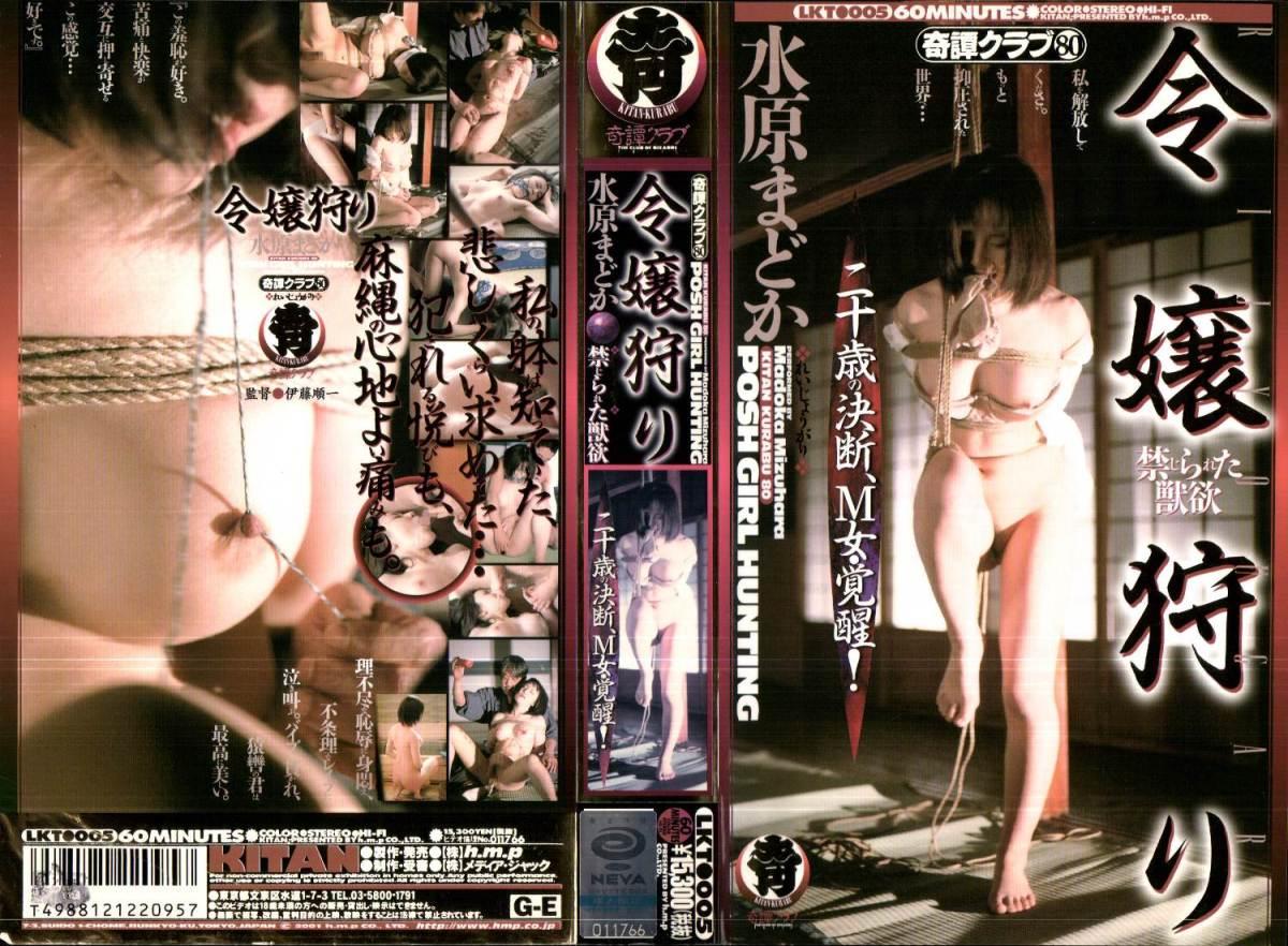 [LKT-005] Madoka Mizuhara (水原まどか) 奇譚クラブ 80 令嬢狩り 禁じられた獣欲 Kitankurabu h.m.p