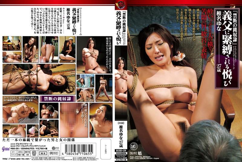 [RBD-29] Shiina Yuna (椎名ゆな) 禁断の縄奴隷 義父に緊縛される悦び グローバルメディアエンタテインメント Mature Woman