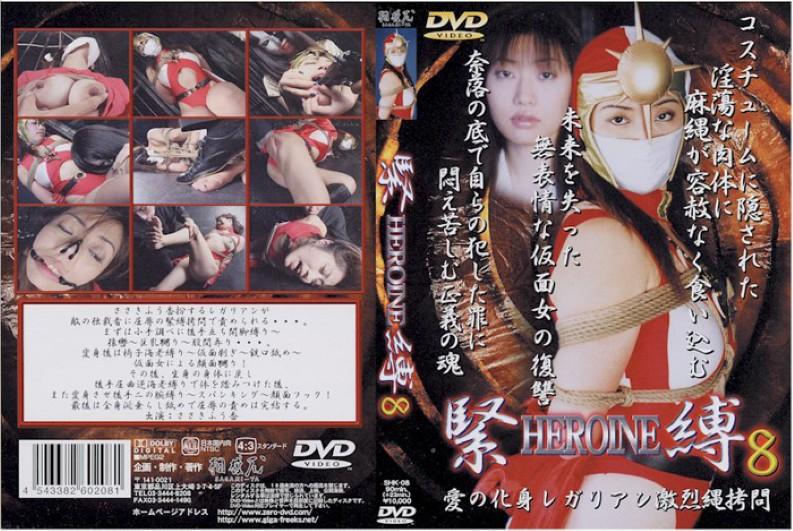 [SHK-08]  HEROINE Bondage 8 Giga Female Warrior