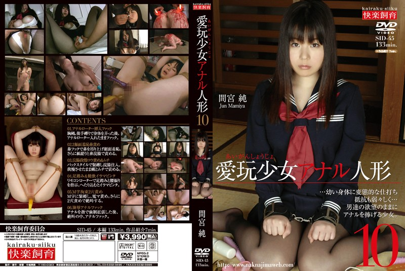 [SID-045] Mamiya Jun 10 Anal Girl Doll Pet Kairaku Shiiku  Abuse