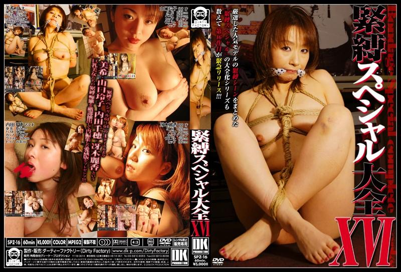 [SPZ-16] Dirty Factory Bondage Special Summa XVI Yamaguchi Reiko, Miki, Uchida Chiho, Saeki Reika