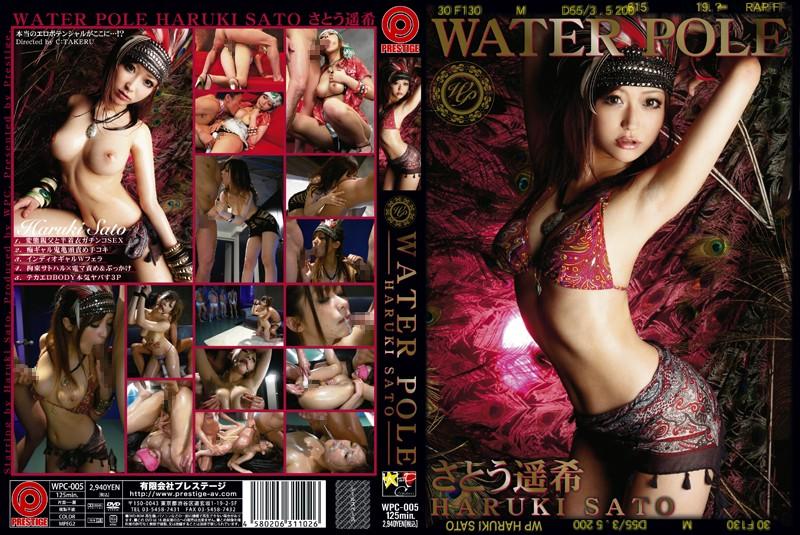 [WPC-005] WATER POLE 05 Satou Haruki (さとう遥希) Prestige