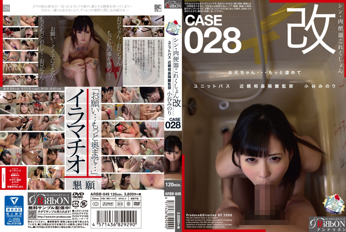 [ARBB-049] ユニットバス 近親相姦隔離監禁 小谷みのり CASE... 120分 監禁・拘束