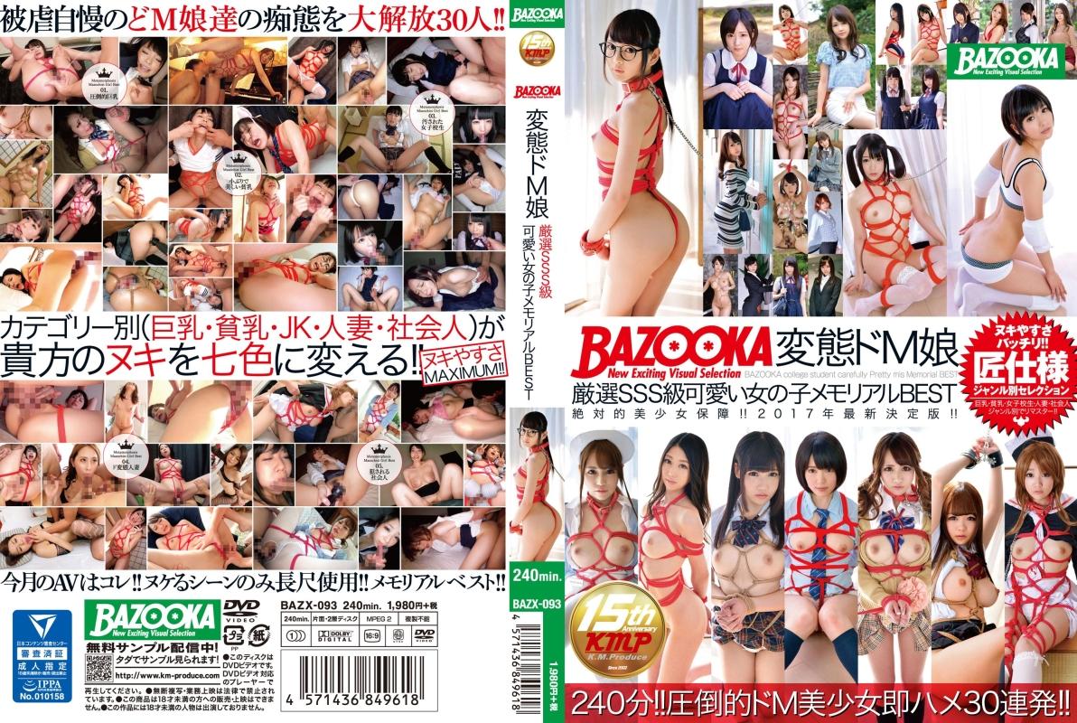 [BAZX-093] BAZOOKA 変態ドM娘厳選SSS級可愛い女の子メモリアルBEST おっぱい Boobs Rape