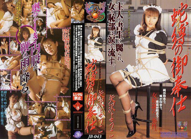 [JB-043] メイド・蛇縛の御奉仕 矢沢ようこ  2001/05/01 コスチューム アタッカーズ