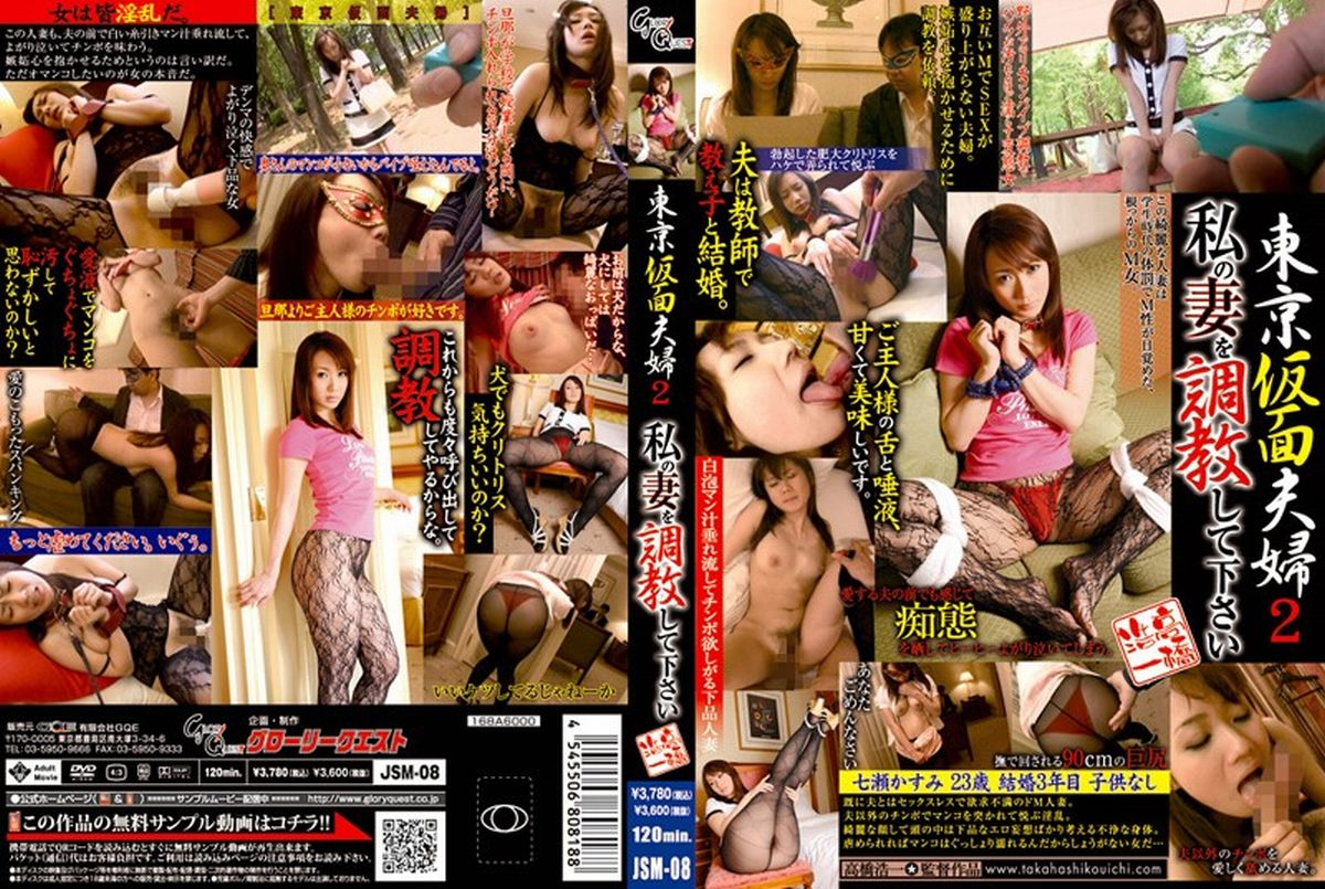 [JSM-08] 東京仮面夫婦 2 凌辱 2008/08/21 Torture