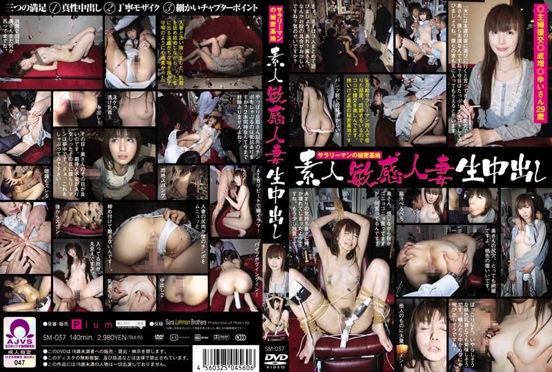 [SM-037] 素人敏感人妻生中出しSM-037 人妻・熟女 PLUM(プラム) 3P・4P Orgy