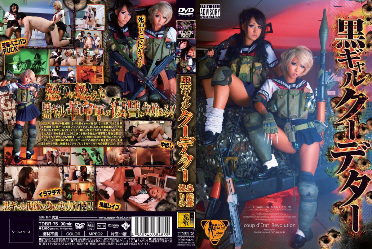 [TDBR-76] 黒ギャルクーデター BLACKRIOT Amateur