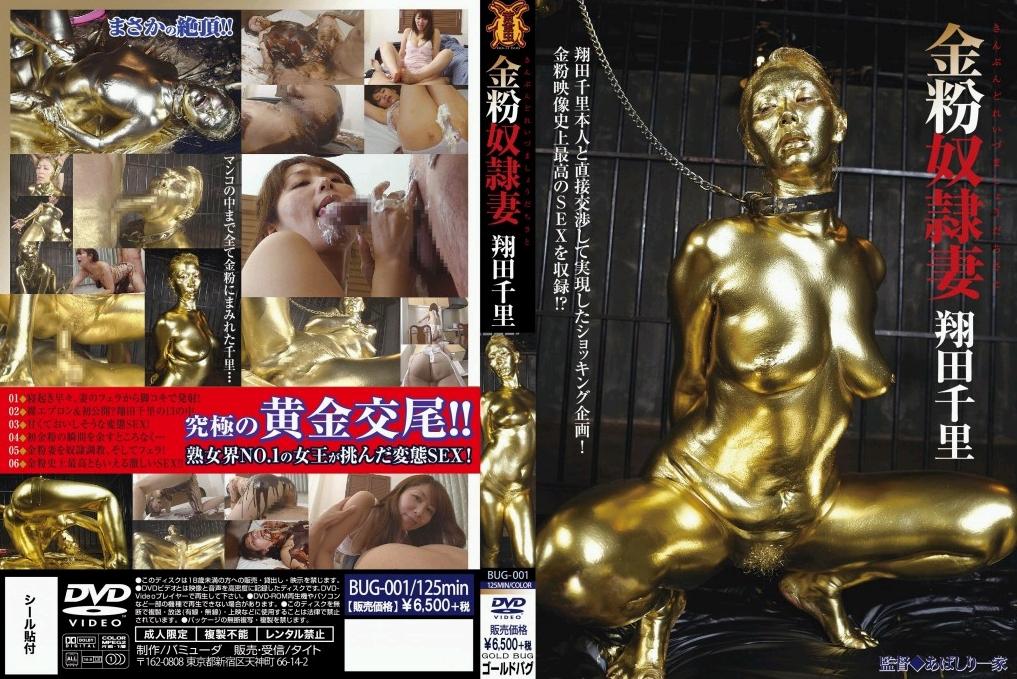 [BUG-001] Chisato Shoda 金粉奴隷妻 125分 2014/01/31 ゴールドバグ あばしり一家