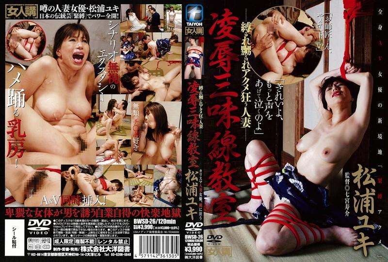 [BWSD-26] Matsuura Yuki (松浦ユキ) 凌辱三味線教室 Rape 大洋図書