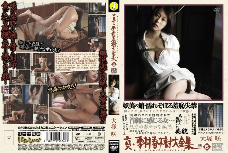 [CAOH-046] Ootsuka Saki 真・雪村春樹大全集 6  Rape SM その他SM Actress