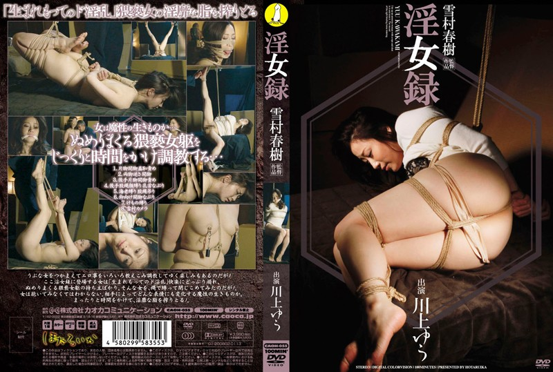 [CAOH-055] Kawakami Yuu (川上ゆう) Recorded Slutty Girl カオカコミュニケーション