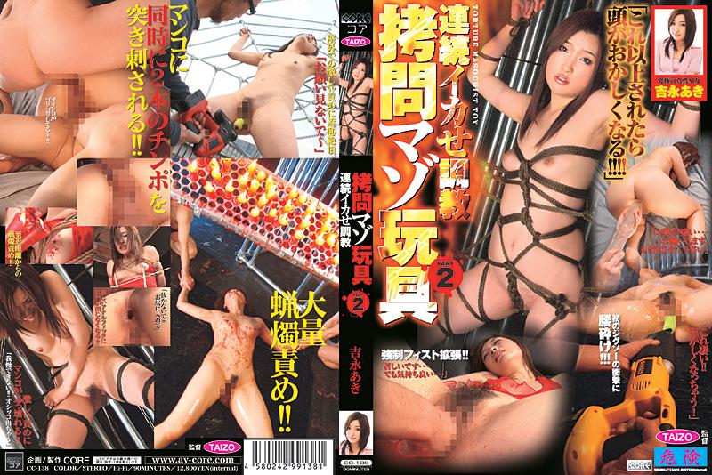 [CC-138] Yoshinaga Aki 拷問マゾ玩具 連続イカせ調教 2  ワンズファクトリー 2008/05/01 スカトロ アナル Fist