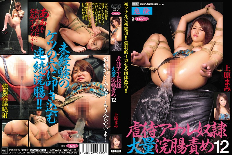 [CC-185] Uehara Mami 虐待アナル奴隷 大量浣腸責め  12 Rape Torture ワンズファクトリー 縛りパイパン Taizo