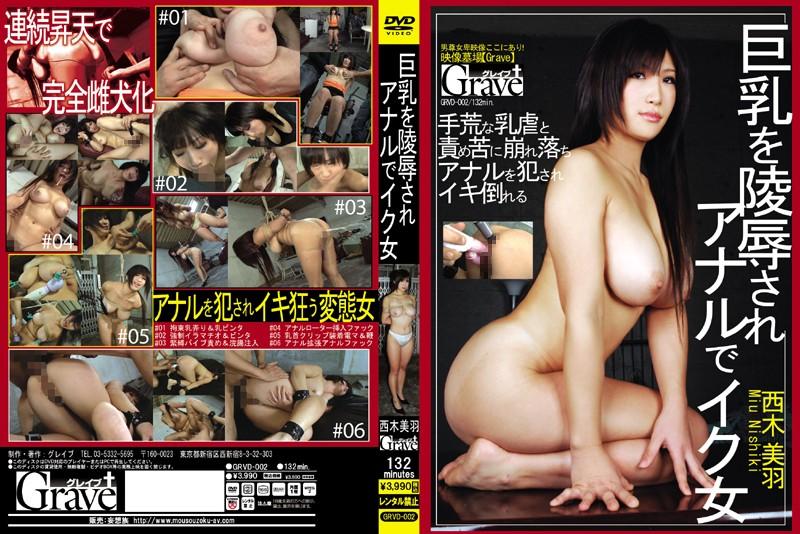 [GRVD-002] Nishikibi Hane 巨乳を陵辱されアナルでイク女  Anal Actress フェラ・手コキ 凌辱 Boobs Torture
