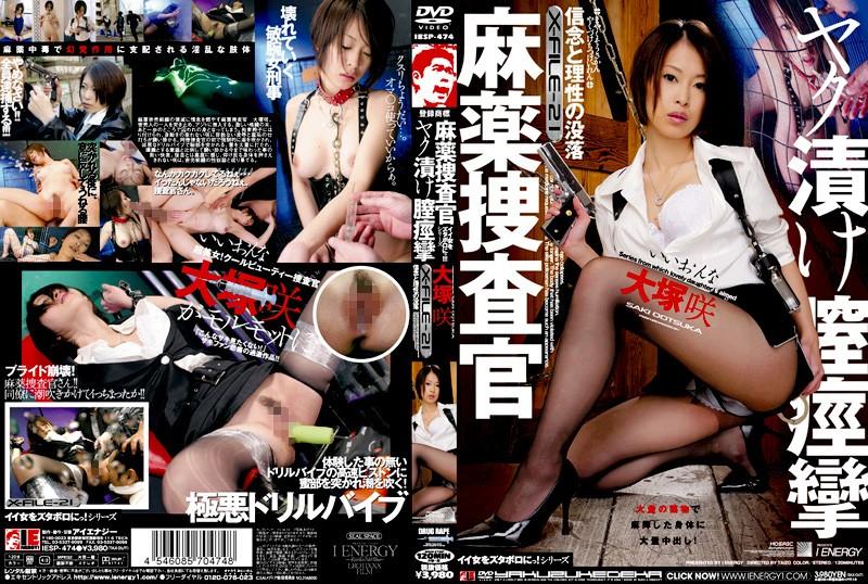 [IESP-474] Ootsuka Saki ロリータ破壊 日本の少女が危ない。 女優 Actress アイエナジー