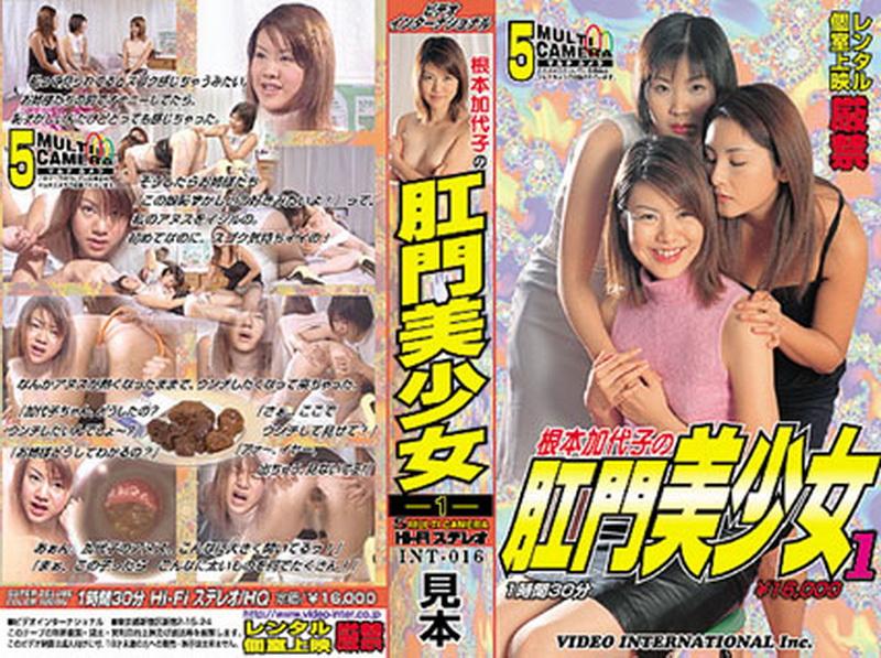 [INT-016] 根元花子子アニマルアニマルガール Video International Inc.