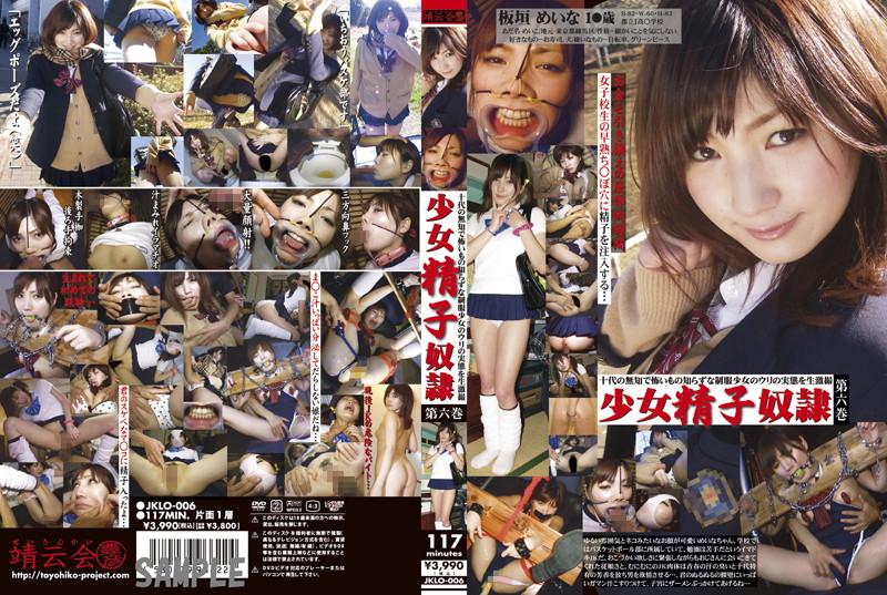 [JKLO-006] Itagaki Meina 少女精子奴隷 6  1●歳 2011/12/25 その他ロリ系