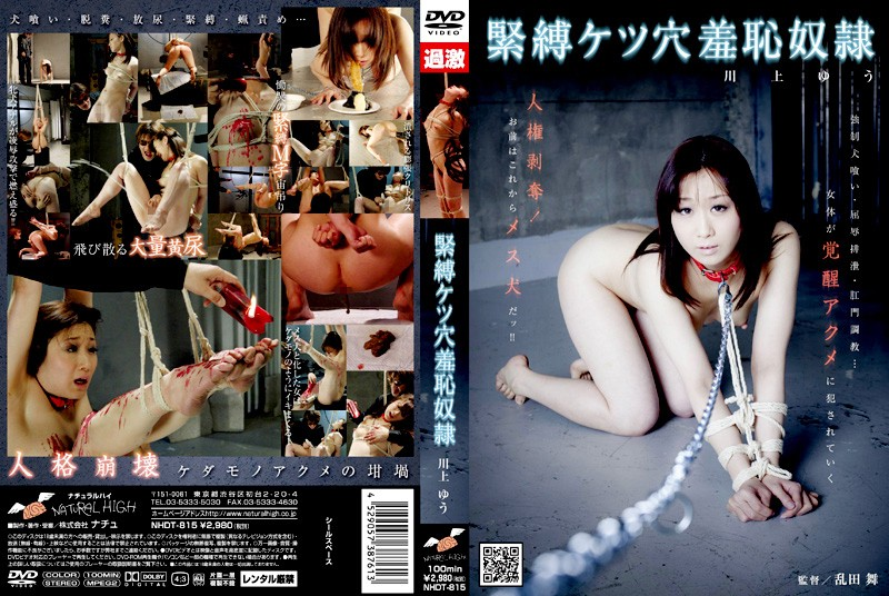 [NHDT-815] Kawakami Yuu (川上ゆう) 緊縛ケツ穴羞恥奴隷  ナチュラルハイ