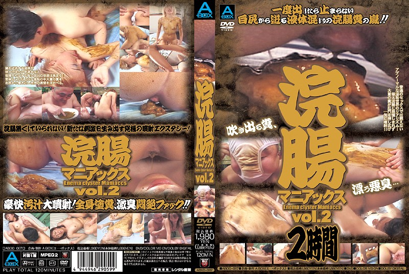 [ABOD-087] 浣腸マニアックス VOL.2 120分 2007/06/01