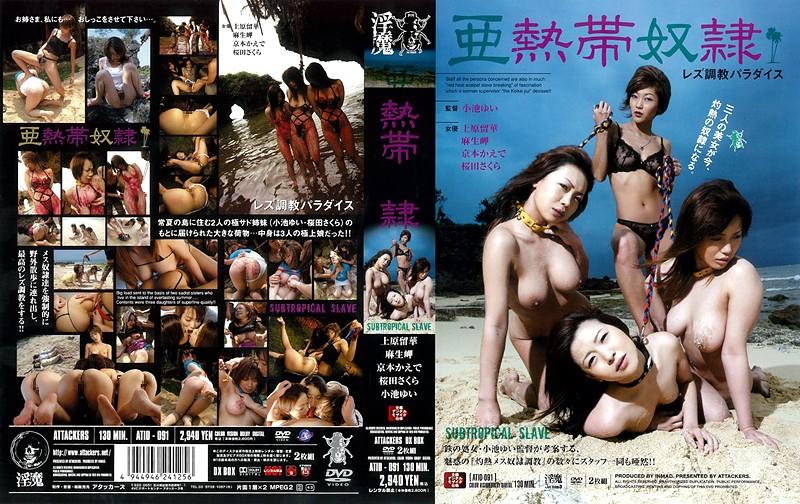 [ATID-091] 亜熱帯奴隷 Lesbian レズ