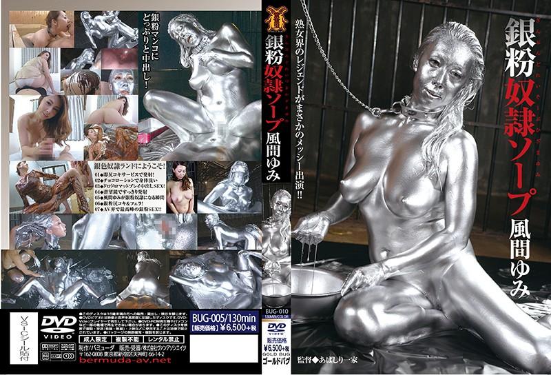 [BUG-010] 銀粉奴隷ソープ 風間ゆみ Planning ゴールドバグ Sex 企画 その他フェチ