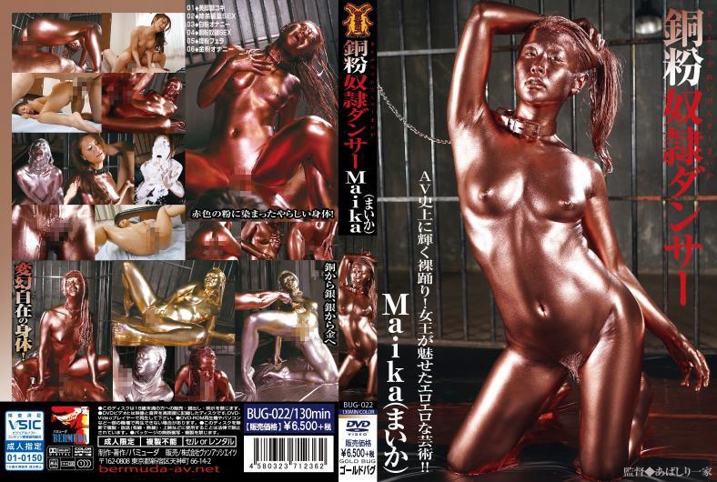 [BUG-022] 銅紛奴隷ダンサー Maika Dance ダンス オナニー Masturbation ウェット&メッシー(フェチ)
