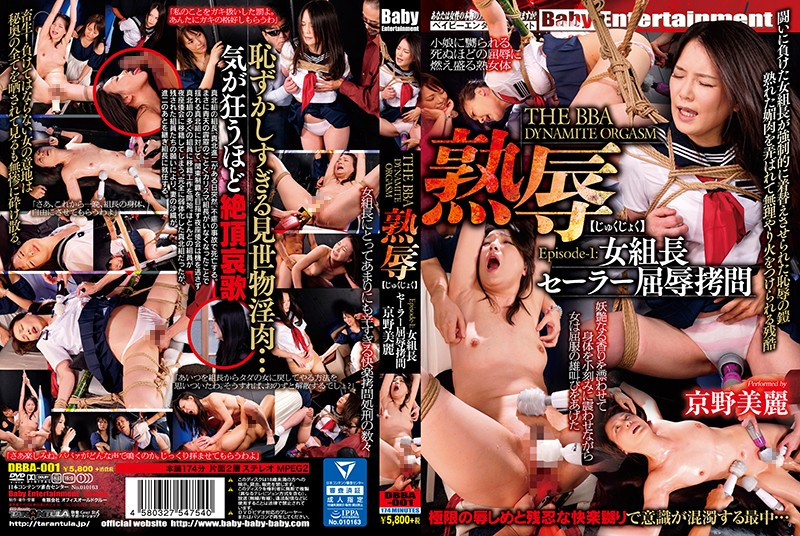 [DBBA-001] THE BBA DYNAMITE ORGASM 熟 ... Rape 未亡人