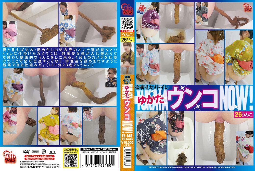 [FF-148] 盗覗4カメトイレ ゆかたウンコNOW! フィルス 盗撮 2016/10/14