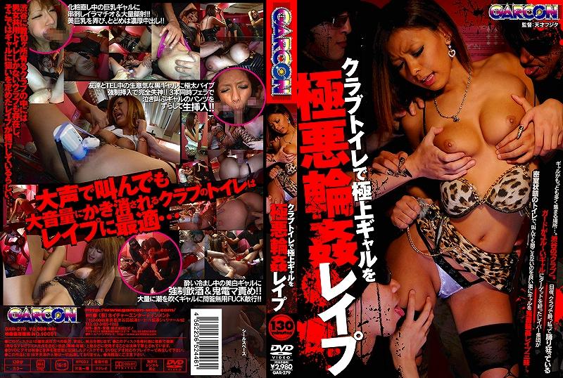 [GAR-279] クラブトイレで極上ギャルを極悪輪姦レイプ Gal 巨乳 Big Tits Semen 2012/03/27