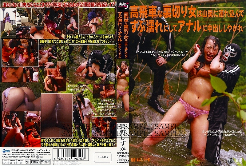 [GMED-065] 高飛車な裏切り女は山奥に連れ込んでずぶ濡れにしてアナルに中出ししやがれ 管野しずか 凌辱 2011/11/10 Anal