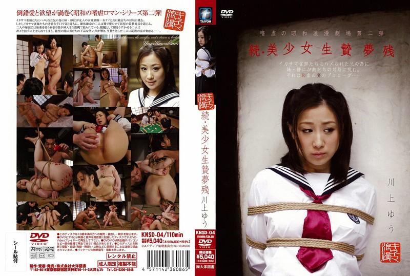[KNSD-04] 続・美少女生贄夢残 大洋図書 Actress