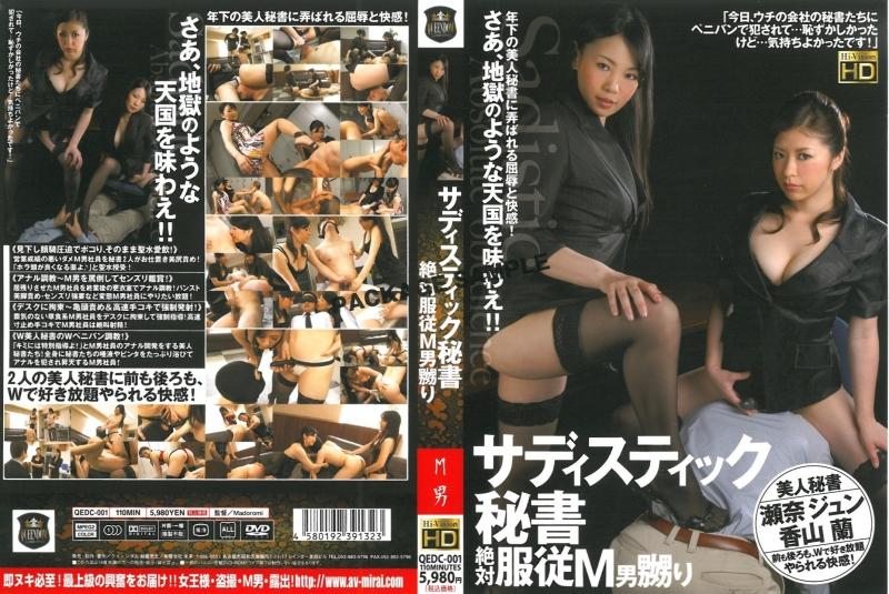 [QEDC-001] サディスティック秘書 絶対服従M男嬲り パンスト 放尿 3P Bondage 瀬奈ジュン