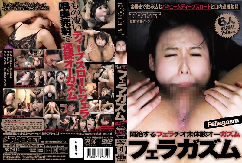 [RCT-614] フェラガズム お豆イトウ ディープスロート 星まりあn oka Kaede Saya Takazawa 2014/05/22