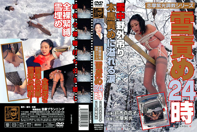 [SRD-097] 雪責め24時  志摩プランニング その他SM