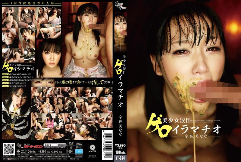 [TT-024] 美少女涙目ゲロイラマチオ 宇佐美なな アウトレット フェラ 3P スカトロ Lolita グローリークエスト(GQE) Golden Showers グローリークエスト