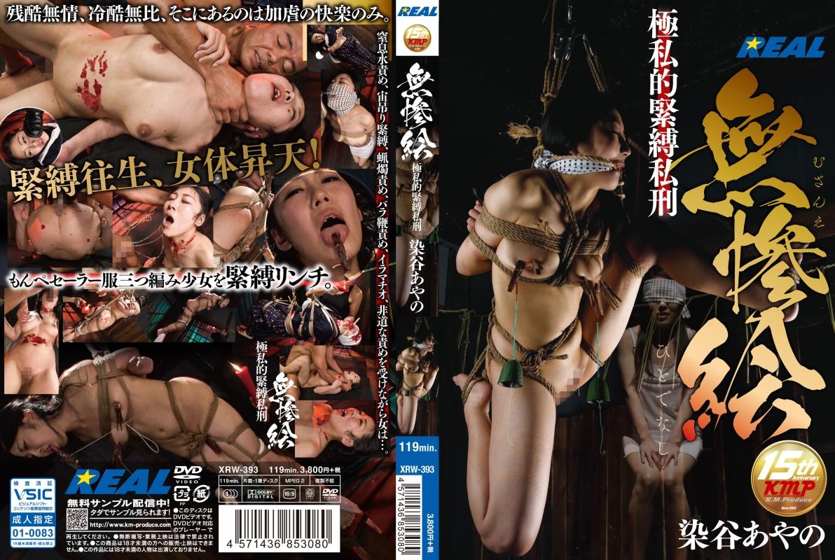 [XRW-393] 無惨絵 極私的緊縛私刑 スパンキング・鞭打ち 窒息 KMP(ケイ・エム・プロデュース) Choking
