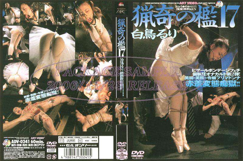 [ADV-R0039] Shiratori Ruri 猟奇の檻 17 Bondage SM アート