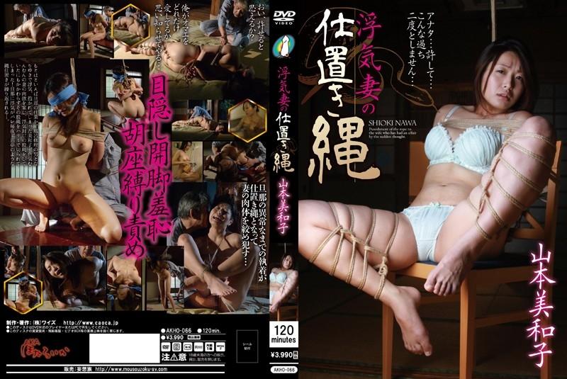 [AKHO-066] Yamamoto Miwako 浮気妻の仕置き縄 SM Yukimura Haruki