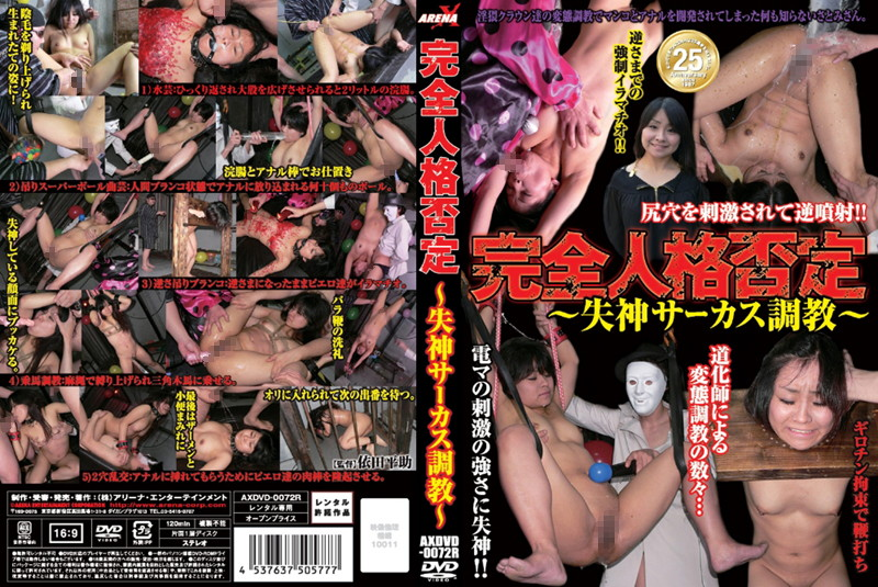 [AXDVD-0072R] さとみ 完全人格否定 ~失神サーカス調教~ Enema Outlet Tits-Tits SM アウトレット A~Bカップ