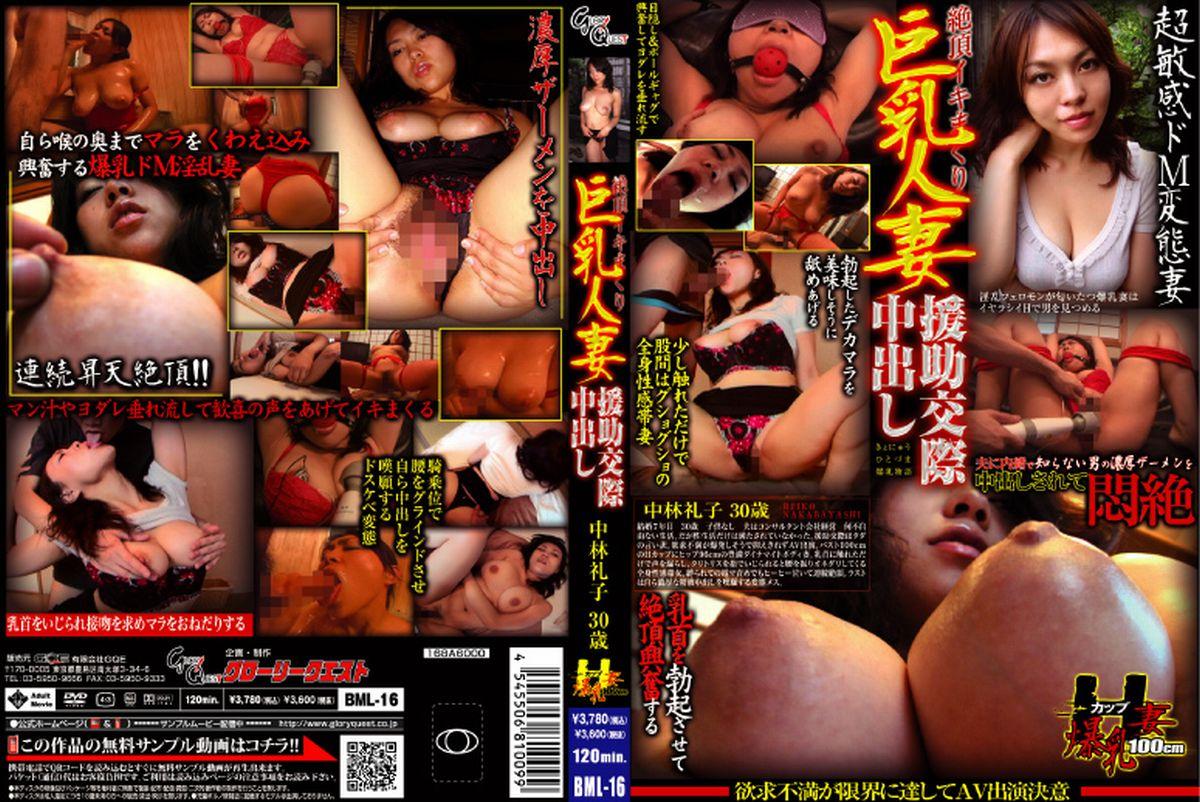 [BML-16] Nakamori Reiko (中森玲子) 巨乳人妻援助交際中出し Actress Benten MS Label