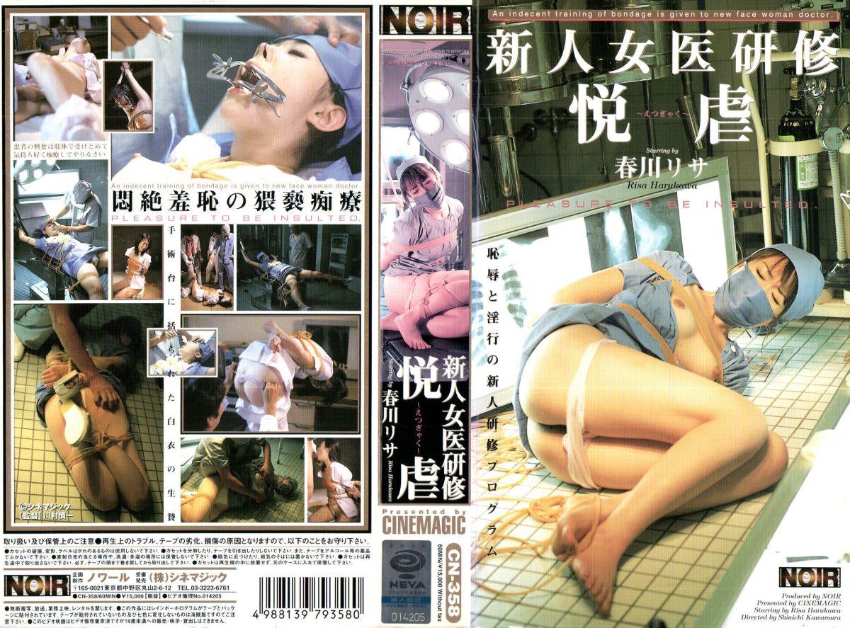 [CN-358] Myuu (ミュウ) 新人女医研修 悦虐 シネマジック NOIR