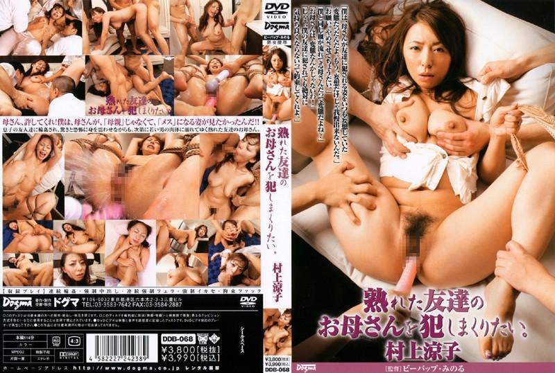[DDB-068] Murakami Ryouko 熟れた友達のお母さんを犯しまくりたい。3DDB 人妻・熟女 ビーバップ・みのる