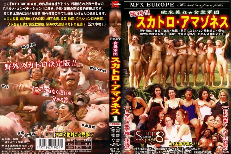 [JMFX-667] 驚愕!欧米美女・食糞軍団 スカトロアマゾネス 1 Scatology NANIWA(なにわ書店)
