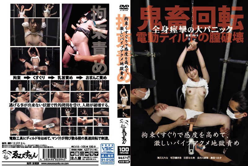 [EVIS-105] Hasegawa Natsuki, Sakihane Yuika 拘束くすぐりで感度を高めて、激しいバイブアクメ地獄責め 咲羽優衣香 2013/05/19 微乳 Restraint