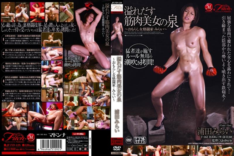 [JUFD-128] Urata Mirai (吉田遼子) 溢れだす筋肉美女の泉 おもらし女格闘家・みらい 浦田みらい Fitch  Madonna(マドンナ)